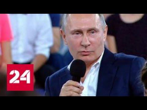 Факты: недетский разговор с Владимиром Путиным