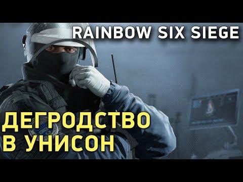 Rainbow Six Siege. Дегродство в унисон