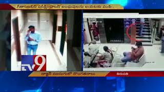 Fake Doctor robs patient in Tirupati