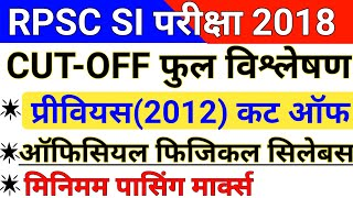 RPSC SI 2018 CUT OFF || RPSC SI Previous 2010 Cut Off || RPSC SI Minimum Passing Marks | SI Physical