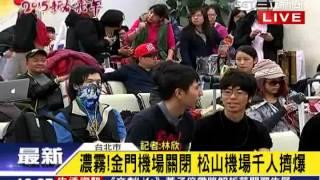 濃霧!金門機場關閉 松山機場千人擠爆 三立新聞台
