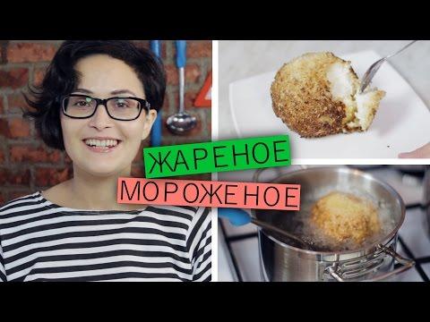 Жареное мороженое / Рецепты и Реальность/ Вып. 14