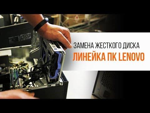 Как заменить жесткий диск. ПК Lenovo | Секреты сервиса