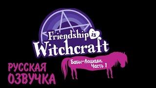 Дружба - это Колдовство: Бабы-Лошади - часть 1 [ОЗВУЧКА] / Friendship is Witchcraft: Horse Women #1