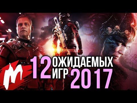 Самые ОЖИДАЕМЫЕ игры 2017 года (главные игровые интриги)