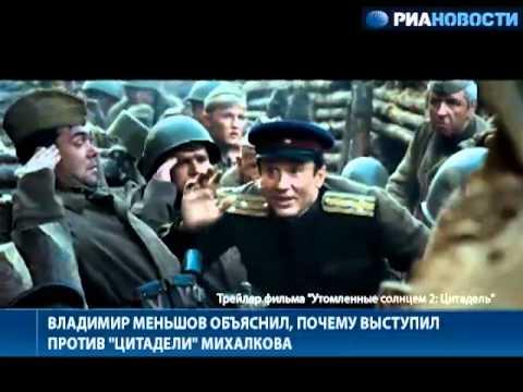 Меньшов рассказал, почему против  Цитадели на Оскаре
