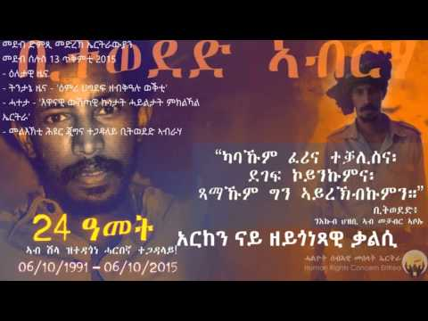 Eritrean FORUM: Radio Program - Tigrinia Tuesday 13 , October 2015