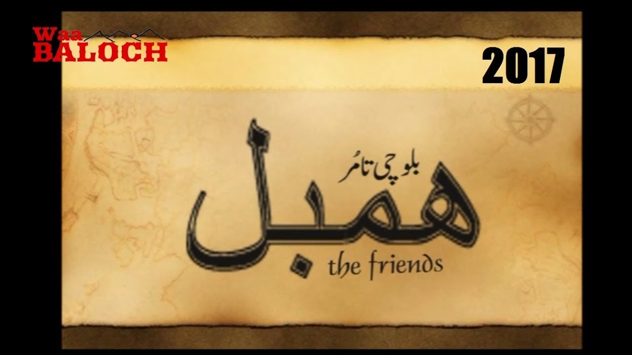 Balochi Film 2017 ( HAMBAL )