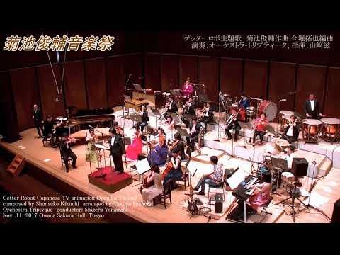 ★ Shunsuke Kikuchi Music Festival ★  Getter Robot composed by S. Kikuchi arr. by T. Imahori