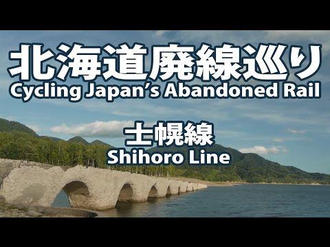 [4 of 4] Cycling Japan's Abandoned Rail: 北海道廃線巡り (The Shihoro Line・士幌線)