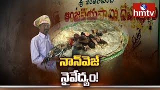 Devotees Offering Alcohol and Meat to Lord Anjaneya Swamy | Pebbair | Wanaparthy District | hmtv