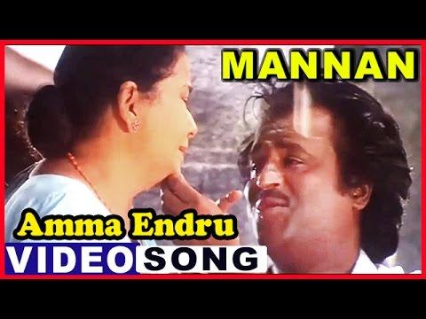 Amma Endru Video Song | Mannan Tamil Movie Songs | Rajinikanth | Khushboo | Vijayashanti | Ilayaraja