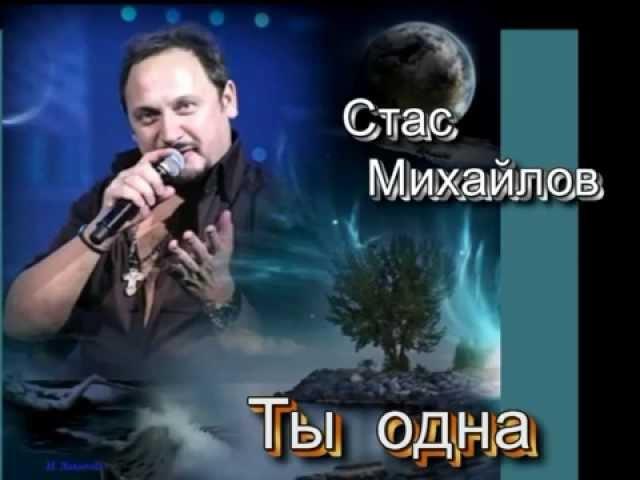 Скачать Песню Стас Михайлов - Только ты