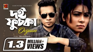 Doi Fuchka by Ovijaan | RJ Nilanjona | Official Music Video