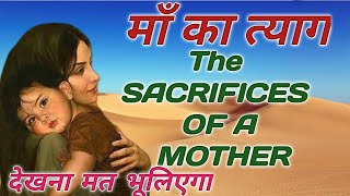 Sacrifices of a mother