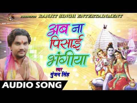 Bol Bam Geet | Gunjan Singh | New Bhojpuri Song 2017