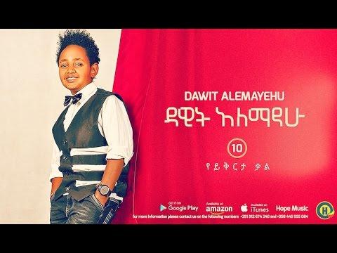 Dawit Alemayehu - Yeyikrta Kal (Ethiopian Music )