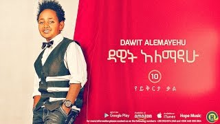 Dawit Alemayehu - Yeyikrta Kal | የይቅርታ ቃል - New Ethiopian Music 2016 (Official Audio)