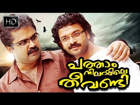 Malayalam Full Movie - Patham Nilayile Theevandi - Watch Online Movie video