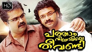 Artist - Malayalam Full Movie - Patham Nilayile Theevandi - Watch online movie