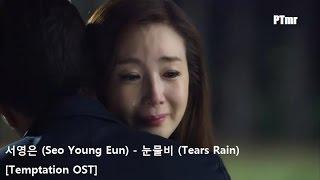 Seo Young Eun (서영은) - 07-눈물비(Tears Rain) ENG+Rom+Hangul SUB.[Temptation 유혹 OST]