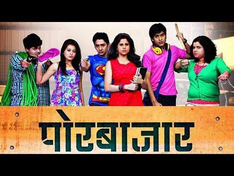 Por Bazaar - Marathi Movie Trailer - Sai Tamhankar Swarangi...
