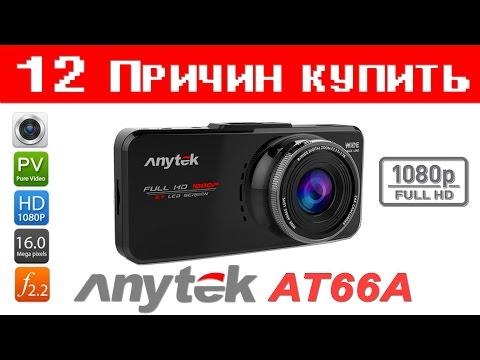 Видеорегистратор Anytek AT66A - Лучший? или 12 причин по которым стоит его приобрести с Китая