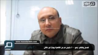 مصر العربية |  المصل واللقاح: جمع 200 كيس دم من القاهرة يوميًا غير كافى