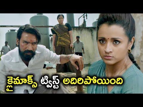 క్లైమాక్స్ ట్విస్ట్ అదిరిపోయింది - Latest Telugu Movie Scenes
