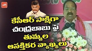 Tummala Nageswara Rao Speech | TRS Praja Ashirvada Sabha - Khammam | Telangana News | KCR