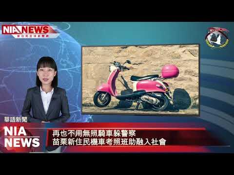 0412 NIA影音新聞—中文