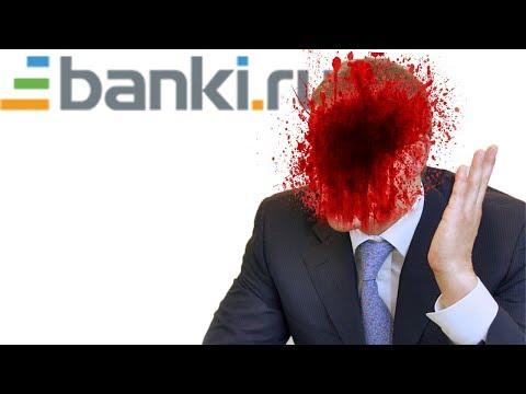 Banki.ru как способ давления на банки.