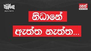 2021-10-15 | Neth Fm Balumgala