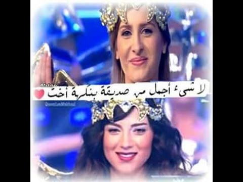 كنزة مرسلي - ليا مخول & اجدع صحاب | Kenza Morsli & Lea Makhoul best friend