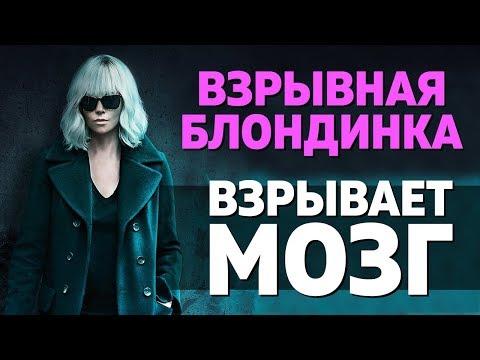ВЗРЫВНАЯ БЛОНДИНКА - ВЗРЫВАЕТ МОЗГ! (обзор фильма)
