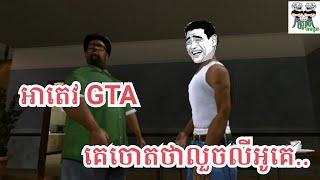 អេតេវ GTA ត្រូវគេចោតថាលួចលីអូគេ funny video By The Troll Cambodia