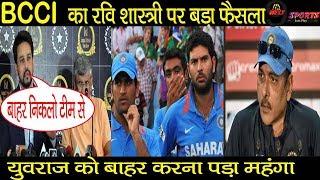 BIG NEWS! युवराज को बाहर कर बुरे फंसे रवि शास्त्री, BCCI से लगा बड़ा झटका | Ravi Shastri