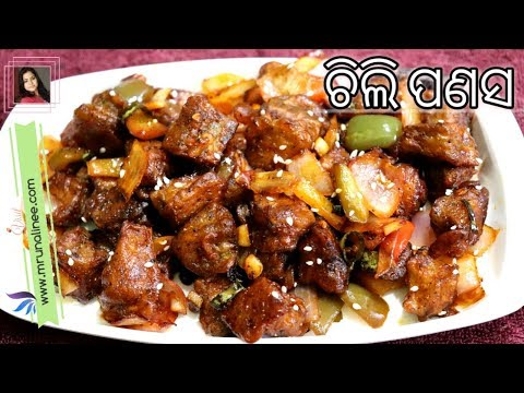 ଚିଲି ପଣସ ( Chilli Panasa Recipe ) | Chilli Jackfruit Recipe | Odia