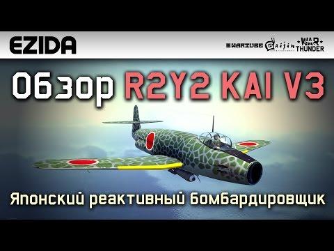 Обзор R2Y2 KAI V3 Реактивный бомбардировщик | War Thunder