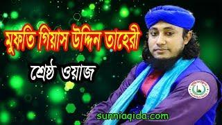 ওহাবীদের সাথে সরাসরি বাহাস শুনুন এই ওয়াজে   gias uddin at tahery   tahery bangla waz