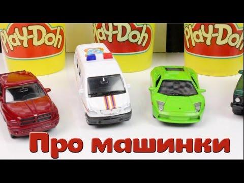 Машинки Cars. Мультфильмы про машинки. Машинки в пластилине Play Doh. Мультик про машинки