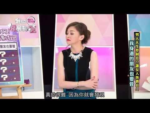 台綜-我的閨房秘蜜-20150128 男友比我爸媽還囉嗦~!!從頭到腳都要管~根本就住海邊!!