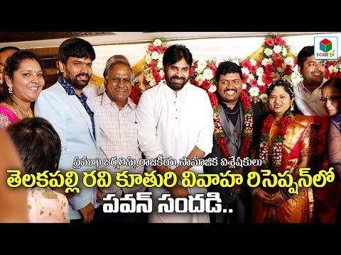 తెలకపల్లి కూతురి రిసెప్షన్ లో పవన్ సందడి-Telakapalli Daughter Marriage Reception | Pawan Kalyan