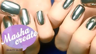 """Маникюр """"ЗЕРКАЛЬНЫЙ БЛЕСК""""! Зеркальные ногти: Гель лак + Хромовый Пигмент. Модный дизайн ногтей :)"""