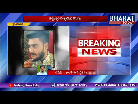Son Murdered His Mother In Yella Reddy Guda | Hyd | Bharattoday