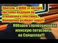 Дом 2 Новости 21 Октября 2018 21 10 2018 Раньше Эфира mp3