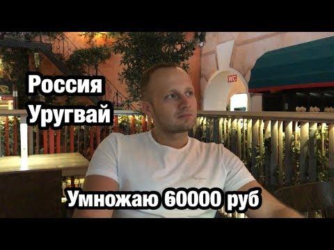 Ставка 60000 рублей и прогноз на матч Россия - Уругвай.
