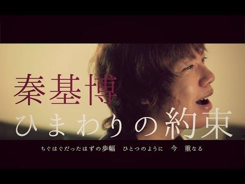 """ひまわりの約束/秦基博 """"STAND BY ME Doraemon""""主題歌 (Covered By コバソロ & 亀川アキ)"""