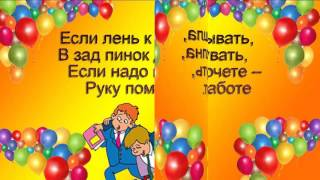 Поздравление с днём рождения ученика