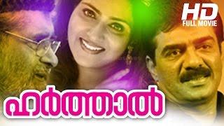 Harthaal Malayalam Full Movie | Evergreen Malayalam Full Movie |  Vijayaraghavan | Vani Viswanath